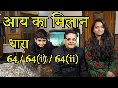 Clubbing of Income - In case of Minor, Spouse, Daughter in Law u/s 64/64(i)/64(ii) [Hindi]