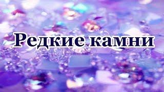 Редкие камни - Светлана Гураль: ставролит, хиастолит, ларимар, чароит, улексит