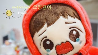 [Unboxing] 으앙큥 @baby_donot_cry baekhyun exodoll by iiwpdx_