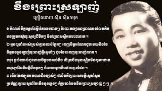 ខឹងព្រោះស្រឡាញ់ Khung Prous Sraulang - Sinn Sisamouth (1971)