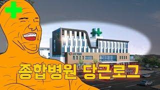 [이야기] 종합병원 당근로그