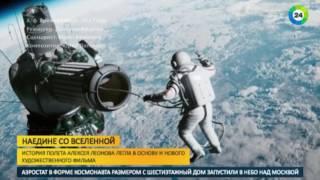 Наедине со Вселенной  Леонов представил свою книгу «Время первых»   МИР24