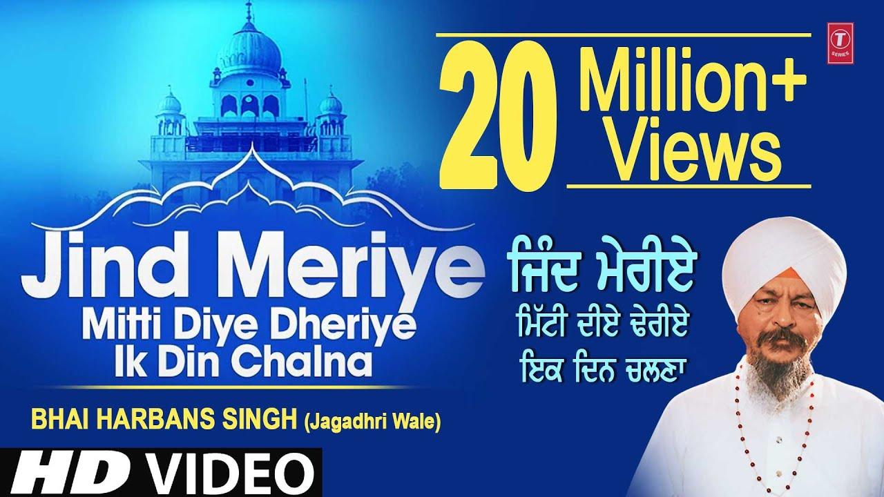 Download Jind Meriye Mitti Diye Dheriye Ik Din Chalna - Ik Din Chalna - Bhai Harbans Singh- Jagadhri Wale