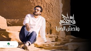 Majid Al Mohandis ... Wahish Al Denya - 2021 | ماجد المهندس ... واحش الدنيا - فيديو كليب