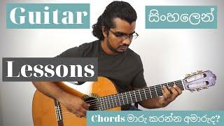 පහසුවෙන් chords මාරු කරගත හැකි ආකාර 2ක්. Two easy ways to change chords in a guitar.