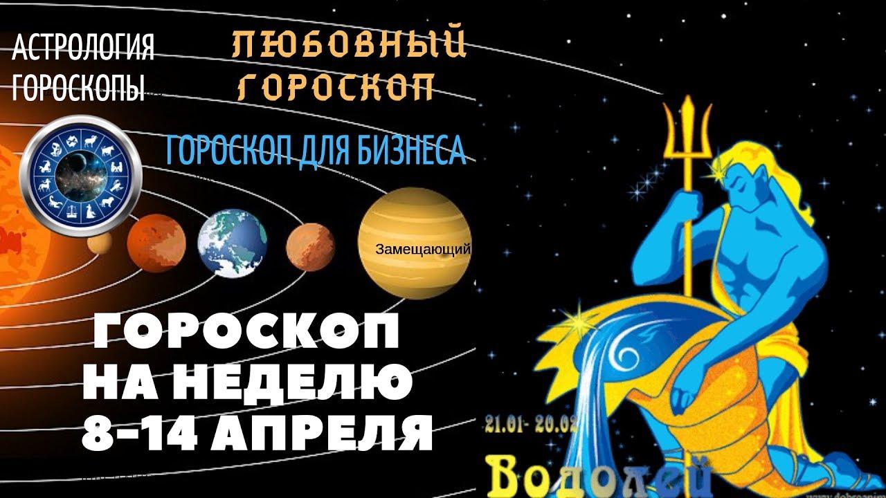 Водолей. Гороскоп на неделю с 8 по 14 апреля. Любовный гороскоп. Гороскоп для бизнеса
