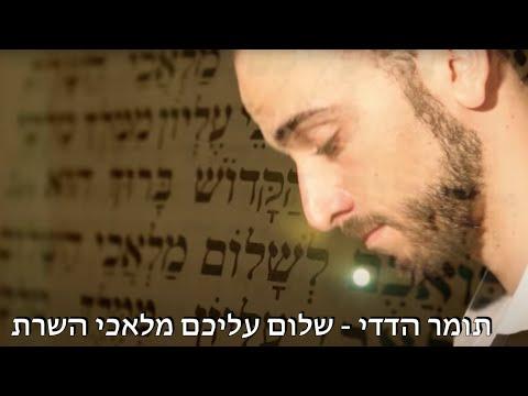 תומר הדדי - מלאכי השרת - Tomer Adaddi - Shalom Aleichem