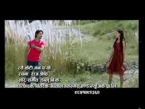 Tei Keti Man Paryo   Dhital Films