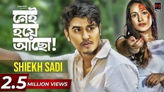 Nei Hoye Achho Shiekh Sadi Mp3 Song Download