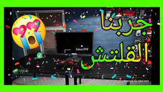 محاكي مقهى الألعاب #14 قلتش ينفع للمطفرين 😂🤪