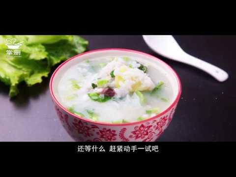 【美食教程】魚片粥怎麽做才不腥?鮮香可口的秘方在這裏!|生滾魚片粥|掌廚養生達人