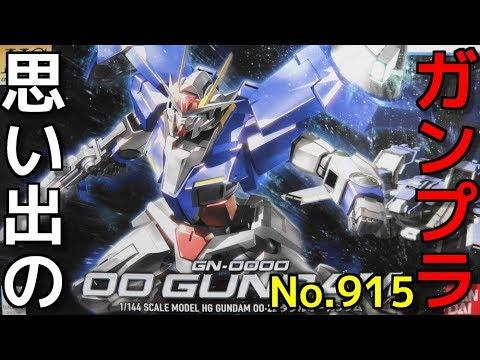 915 HG 1/144 GN-0000 ダブルオーガンダム   『機動戦士ガンダム00』