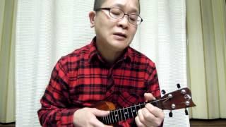 渥美 清さんの「男はつらいよ」   をウクレレで弾き語りしました。
