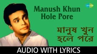Manush Khun Hole Pore | Manna Dey | Nachiketa Ghosh