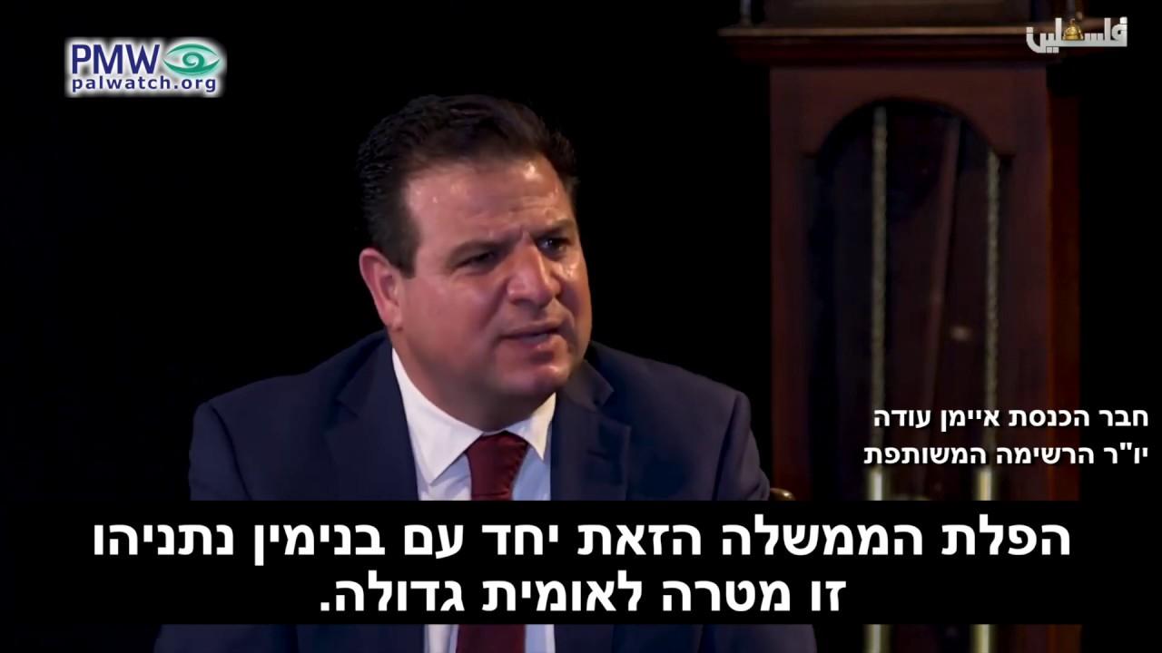 """איימן עודה לטלוויזיה הפלסטינית: """"הפלת הממשלה הזאת יחד עם בנימין נתניהו זו מטרה לאומית גדולה"""""""