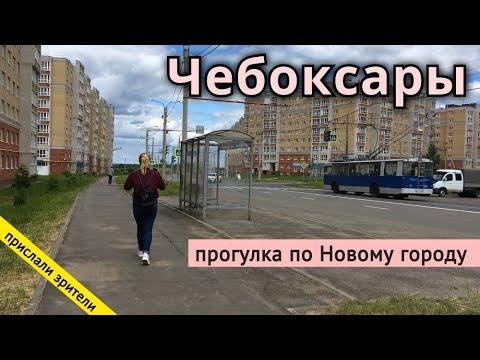 Чебоксары, прогулка по Новому городу  // 29 июня 2020 года // Артём Шевцов