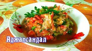 Аджапсандал - острое овощное рагу на мангале. Как готовить АДЖАПСАНДАЛ? Рецепт от ARGoStav Kitchen