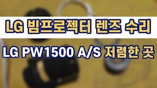 빔프로젝터 렌즈 고장수리 저렴한 곳 LG PW1500 …
