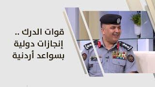 د. ايسر القيسي - قوات الدرك .. إنجازات دولية بسواعد أردنية