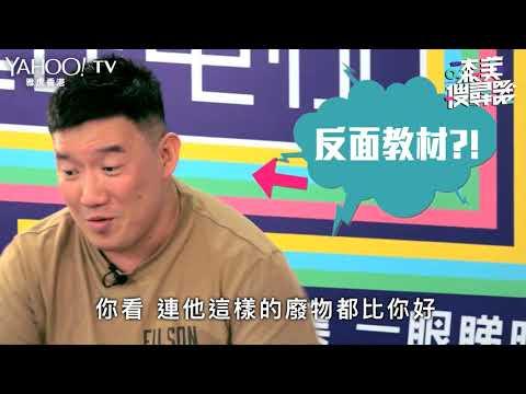 【森美搜尋器】杜汶澤粗口突襲YAHOO攝影廠 part 1