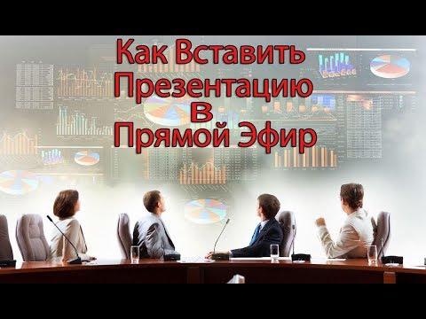 Как Вставить Презентацию в Программу OBS - YouTube