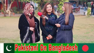 What 🇵🇰 Pakistan Know About 🇧🇩 Bangladesh | The Quiz | Pakistan on Bangladesh | Sana Amjad