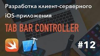 12 - Tab Bar Controller, iOS-приложение на Swift в Xcode