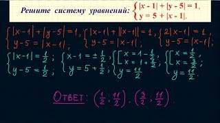 Система уравнений с модулями #1