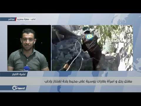 مقتل رجل وامرأة بغارات روسية على محيط بلدة تفتناز بإدلب  - 22:53-2019 / 10 / 19