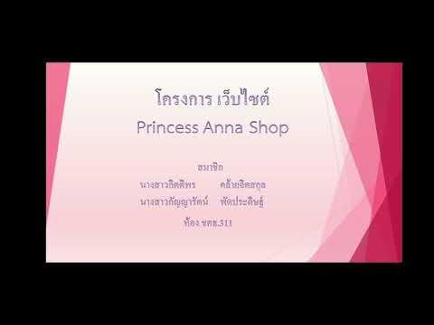 เว็บไซต์ Princess Anna Shop