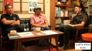 レポTV 2014.8.26 海江田、日本史弱いね!