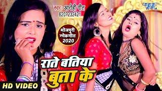 पूरे यूपी बिहार में धूम मचायेगा #Aarohi Geet का सबसे धमाका विडियो - Batiya Buta Ke