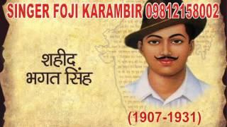 शहीद भगत सिंह का पूरा इतिहास With Song ## फौजी कर्मबीर जागलान ## Popular Song