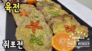 ◎명절음식/전요리 #3 【육전/쥐포전】잔치음식/생신음식…