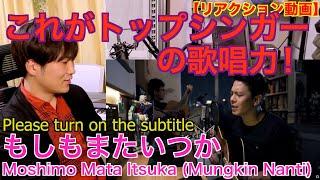 Download lagu もしもまたいつか (Mungkin Nanti) Ariel Noah  feat Ariel Nidji【リアクション動画】〔#260〕Japanese vocal coach reacts