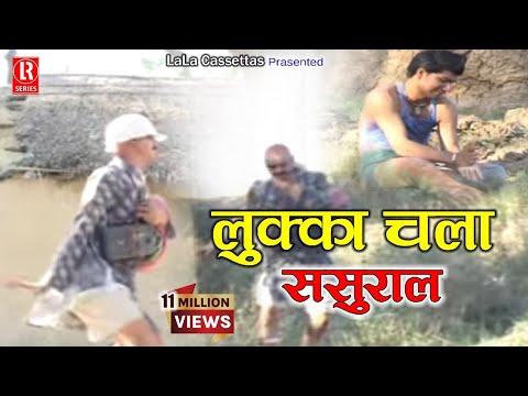 Lukka Chala Sasural Dehati Comedy Natak By Sabar Singh Yadav,Girja Shastri,Radhe Shyam
