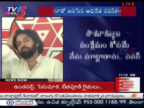 Pawan Kalyan Points Out CBN's Mistakes, Blames TDP Govt : TV5 News