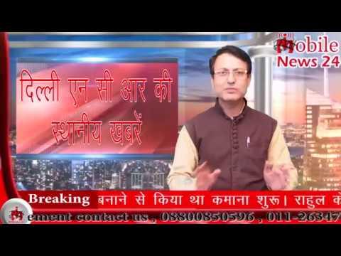 स्थानीय ख़बरें | Local news | Morning bulletin | Aagaaz ek ahwaan | Labor news | Congress protest.