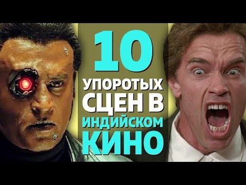 10 САМЫХ УПОРОТЫХ И СМЕШНЫХ СЦЕН В ИНДИЙСКИХ ФИЛЬМАХ - Ruslar.Biz