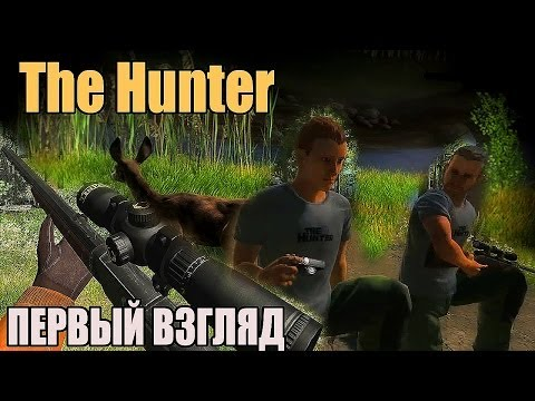 The HUNTER | Обзор / Первый взгляд от Креатива 1080p [ УПОРОТАЯ ОХОТА! ]