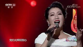 《天天把歌唱》 20200701| CCTV综艺