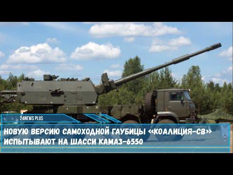 Новую версию самоходной гаубицы «Коалиция-СВ» испытывают на шасси КамАЗ-6550