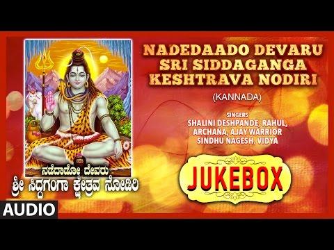 Shiv Bhajan || Nadedaado Devaru Sri Siddaganga Keshtrava Nodiri || B M Prasad