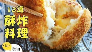 13道酥炸創意料理!【做吧!噪咖】Best13 Creative Fried Recipes.