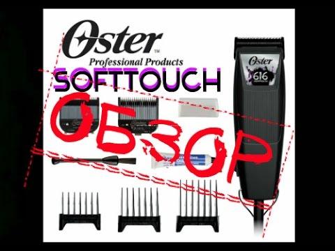 Вибрационные машинки Oster: 606 Pro-Power, 616-91j, 616-50 Soft .