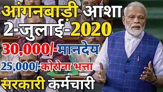 आशा आंगनबाड़ी | 2-जुलाई-2020 | आज के प्रमुख मानदेय समाचार | Asha Anganwadi Salary Latest News Today ?