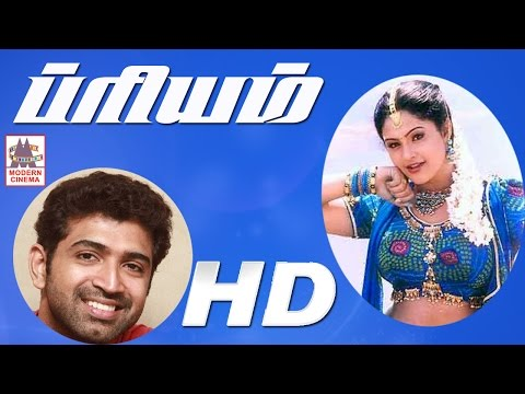 Priyam Full Movie HD ப்ரியம் அருண்விஜய் வடிவேலு மந்த்ரா நடித்த சூப்பர்ஹிட் திரைப்படம்