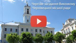 19 засідання виконкому Чернівецької міської ради від 29.09.15