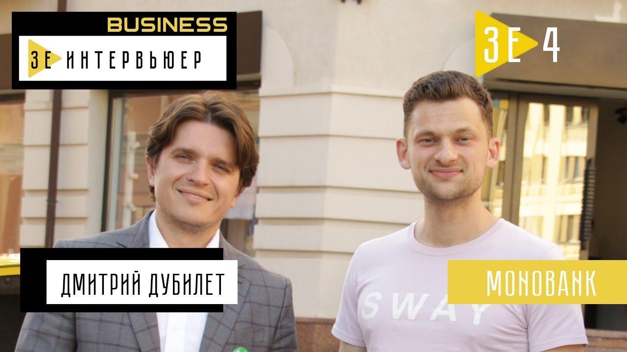 Дмитрий Дубилет. Monobank. Зе Интервьюер. Business