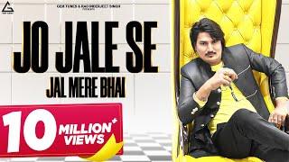 Jo Jale Se Jal Mere Bhai (Full Video) | Sun Tere Bhai Ke | Amit Saini Rohtakiya | Pawan Begraj